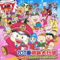 101曲桃鉄大行進〜桃太郎電鉄オリジナル・サウンドトラック〜(2CD)