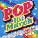 2010 ポップ・ヒット・マーチ 〜YELL〜 振付つき