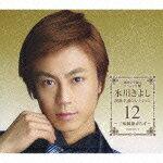 氷川きよし 演歌名曲コレクション12 〜三味線旅がらす〜(初回限定CD+DVD) [ 氷川きよし ]