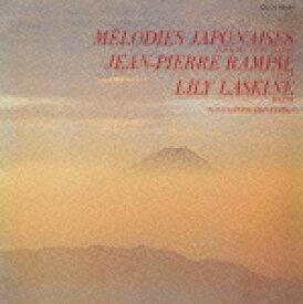 COLUMBIA VINTAGE CLLECTION 5::春の海〜日本の旋律 [ ランパル&ラスキーヌ ]