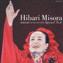 美空ひばりスペシャルベスト(CD+DVD) [ 美空ひばり ]