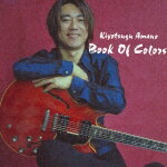Book_Of_Colors