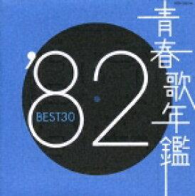 青春歌年鑑::'82 BEST30 [ (オムニバス) ]