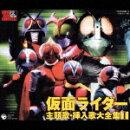 スーパーヒーロークロニクル::仮面ライダー 主題歌・挿入歌大全集1