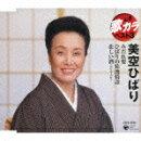 定番 歌カラ ベスト3::みだれ髪/ひばりの佐渡情話/悲しい酒(セリフ入り)