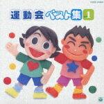 運動会ベスト集 Vol.1 [ 井出真生 ]