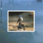 野鳥の歌 [ (BGM) ]