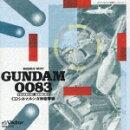 機動戦士ガンダム0083 CDシマネ ルンガ沖砲撃