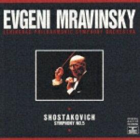 ショスタコーヴィチ:交響曲第5番「革命」 [ エフゲニー・ムラヴィンスキー ]