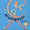 あそびうた大作戦シリーズ 新沢としひこ 「キリンくんのパンパカあそびうた」1 [ 新沢としひこ ]