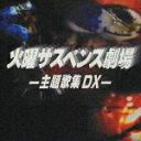 火曜サスペンス劇場 -主題歌集DX- [ (オムニバス) ]