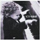 COLEZO!::ピアノ名曲選