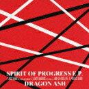 SPIRIT OF PROGRESS E.P.(初回限定)