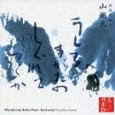 心の本棚 美しい日本語 放浪の俳人 山頭火