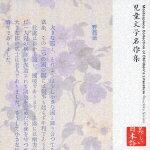 心の本棚 美しい日本語 児童文学名作集 [ 上川隆也 ]