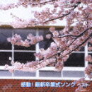KING TWIN BEST::感動!最新卒業式ソング ベスト
