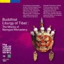 ザ・ワールド ルーツ ミュージック ライブラリー 16::チベット仏教の声明ーナムギェル学堂僧侶 [ ナムギェル学堂僧侶 ]