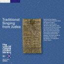 ザ・ワールド ルーツ ミュージック ライブラリー 51::ユダヤの宗教音楽
