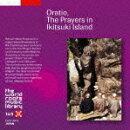 ザ・ワールド ルーツ ミュージック ライブラリー 145::長崎・生月島のオラショ