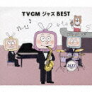 TVCMジャズ BEST