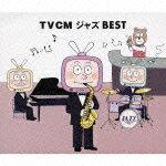 TVCMジャズ BEST [ (オムニバス) ]