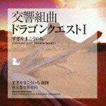 交響組曲「ドラゴンクエスト1」+「ME」集 [ すぎやまこういち ]
