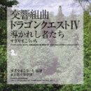 交響組曲「ドラゴンクエスト4」導かれし者たち