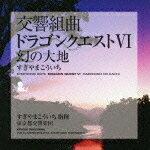 交響組曲「ドラゴンクエスト6」幻の大地 [ すぎやまこういち ]