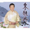 冬牡丹/雪ひと夜