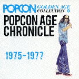 ポプコン・ゴールデンエイジ・コレクション 2::ポプコン・エイジ・クロニクル 1975-1977 [ (オムニバス) ]