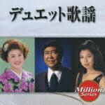 ミリオンシリーズ::デュエット歌謡 [ (オムニバス) ]