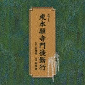 東本願寺門徒勤行 [ (趣味/教養) ]