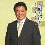 木原たけし ゴールデンベストアルバム