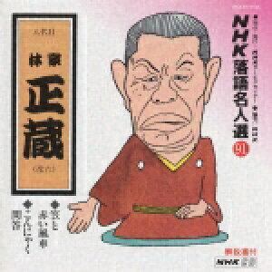NHK落語名人選 91 ◆笠と赤い風車 ◆こんにゃく問答 [ 林家正蔵[八代目] ]