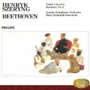 SUPER BEST 100 43::ベートーヴェン:ヴァイオリン協奏曲/ロマンス第2番 [ ヘンリク・シェリング ]
