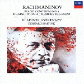 ラフマニノフ:ピアノ協奏曲第3番 パガニーニの主題による狂詩曲 [ ヴラディーミル・アシュケナージ ]