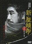 新・座頭市 第2シリーズ DVD BOX