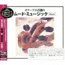 定番ベストセレクション::オリーブの首飾り〜ムード・ミュージック Vol.1