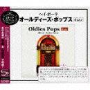 定番ベストセレクション::ヘイ・ポーラ〜オールディーズ・ポップス Vol.1