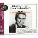 定番ベストセレクション::魅惑のポピュラー・ピアノ〜カーメン・キャバレロ