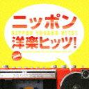 ニッポン洋楽ヒッツ! ORICON International Popular Hit Chart Compilation 1968-1979 [ (オムニバス...