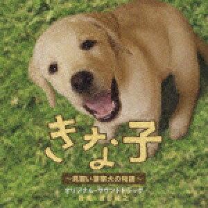 きな子 〜見習い警察犬の物語〜 オリジナル・サウンドトラック [ 服部隆之 ]