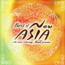 〜the most relaxing〜 feel presents Best of New ASIA