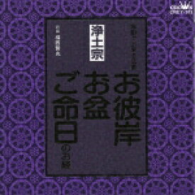 浄土宗 [ 福西賢兆 ]