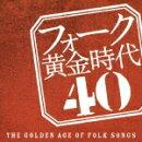 フォーク黄金時代 40