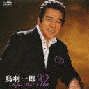 鳥羽一郎 スーパーベスト32(2CD) [ 鳥羽一郎 ]