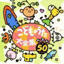 こどものうた大全集・ベスト50 [ (キッズ) ]
