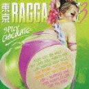 東京RAGGA BLAZE 3