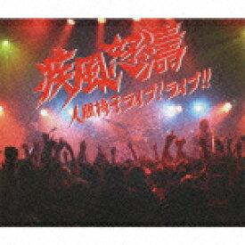 疾風怒濤〜人間椅子ライブ!ライ [ 人間椅子 ]