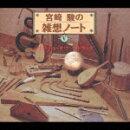 宮崎駿の雑想ノート 5 オリジナル・サウンドトラック